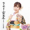 恋の終わり三軒茶屋(特別盤)<特別盤A>