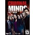 クリミナル・マインド/FBI vs. 異常犯罪 シーズン13 コレクターズBOX Part2