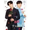 薔薇とチューリップ スペシャル Blu-ray BOX [Blu-ray Disc+2DVD]<初回限定版>