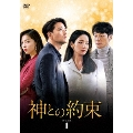 神との約束 DVD-BOX1