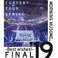 モーニング娘。'19 コンサートツアー春 ~BEST WISHES!~ファイナル