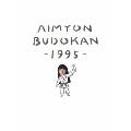 AIMYON BUDOKAN -1995- [Blu-ray Disc+特製ブックレット]<初回限定盤>