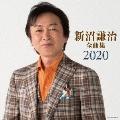 新沼謙治全曲集 2020