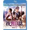 夜警日誌 BOX1<コンプリート・シンプルBlu-ray BOX><期間限定生産版>