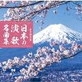 永久保存盤 日本の演歌 名曲集