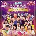 NHK「おかあさんといっしょ」ファミリーコンサート ふしぎな汽車でいこう ~60年記念コンサート~