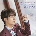センチメンタル・ハート/男のしぐれ<Bタイプ>