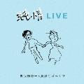 純情LIVE<限定盤>