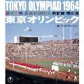 東京オリンピック 4Kリマスター
