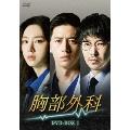 胸部外科 DVD-BOX1