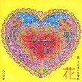 花 麗しき日本の愛唱歌