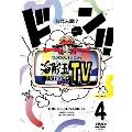 ワンピースバラエティ 海賊王におれはなるTV 4