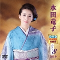 水田竜子DVDカラオケ全曲集ベスト8 2019