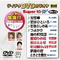 テイチクDVDカラオケ スーパー10 W (591)