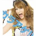 カラアゲ!! [CD+DVD]<通常価格盤>