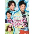 マイ・ラブリー・ブラザーズ DVD-BOXIII