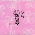 桜の時<初回生産限定盤>