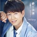 愛の法則 ~名曲カバー・コレクション~ [CD+DVD]