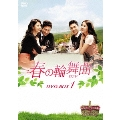 春の輪舞曲<ロンド> DVD-BOX1