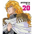 銀河英雄伝説 Vol.20