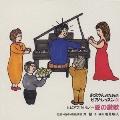 お父さんのためのピアノ・レッスン 8 愛の讃歌