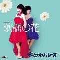 きらめくリズム vol.2 歌謡の花