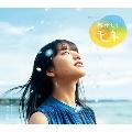 連続テレビ小説「おかえりモネ」オリジナル・サウンドトラック
