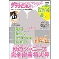 ザ・テレビジョン Zoom!! Vol.30