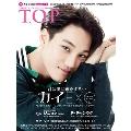 インタビューマガジン 韓流T.O.P 2018年5月号