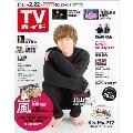 TVガイド 関東版 2019年2月22日号