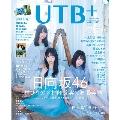 UTB+ Vol.47