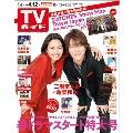 TVガイド 関東版 2019年4月12日号