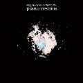 ピアノ・コスモス~現代日本ピアノ曲集1960-69