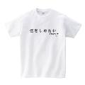 LIQUIDROOM × トリプルファイヤー 抱きしめたい T-shirts 白 XXLサイズ