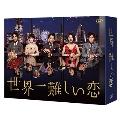 世界一難しい恋 DVD-BOX<初回限定版>