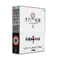 大科学実験II DVD-BOX