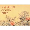 片岡鶴太郎 2012年カレンダー