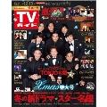 TVガイド 関東版 2019年12月13日号