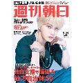 週刊朝日 2020年5月29日号<表紙: ジェジュン>