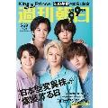 週刊朝日 2021年5月28日号<表紙: King & Prince>