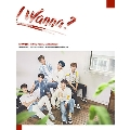 I Wanna?: 4th Mini Album (B/Backstage Ver.)