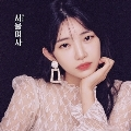 ソウル女子: Yukika Vol.1