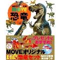 恐竜 特装版 MOVEオリジナルLaQ 恐竜セットつき! [BOOK+DVD]