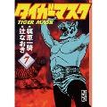 タイガーマスク 7