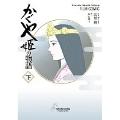 フィルムコミック かぐや姫の物語 下