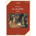オペラ対訳ライブラリー ワーグナー ローエングリン
