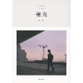 工藤大輝写真集 -極光- [BOOK+DVD]