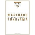 福山雅治 ギター・ソロ・コレクション [BOOK+CD]