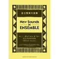 New Sounds In Ensemble 「ベニー・グッドマン・メドレー」
