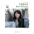 竹内まりや ベストセレクション ピアノソロ オフィシャル 中上級